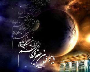 اسلام علیک یا امام موسی الکاظم (ع) یا باب الحوائج